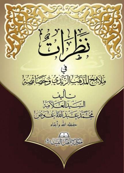 نظرات في ملامح المذهب الزيدي وخصائصه