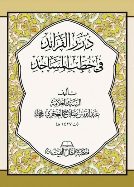 درر الفرائد في خطب المساجد