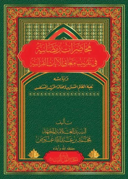 محاضرات رمضانية في تقريب معاني الآيات القرآنية