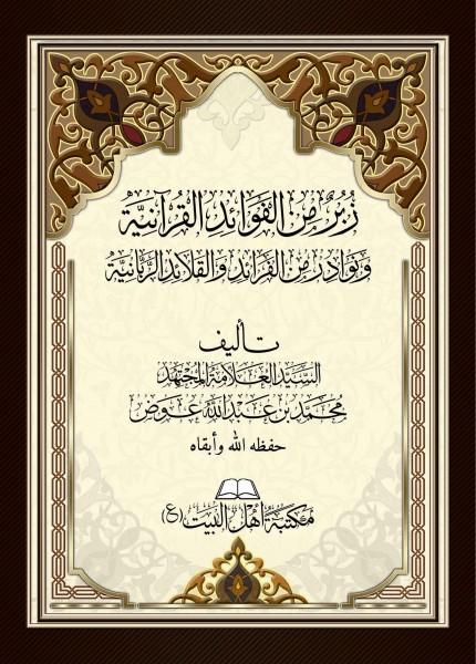 زبر من الفوائد القرآنية ونوادر من الفرائد والفرائد القرآنية