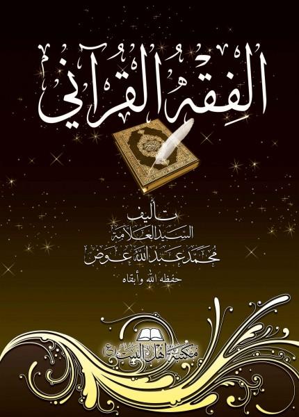 الفقه القرآني