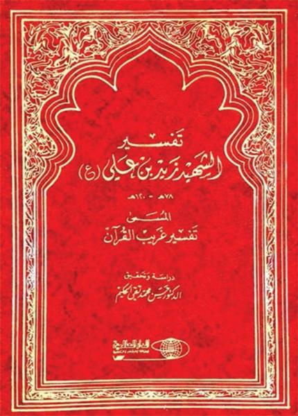 تفسير غريب القرآن للإمام زيد