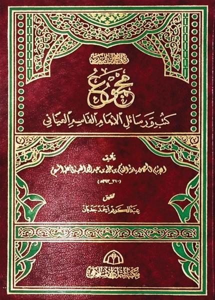 مجموع كتب ورسائل الإمام القاسم العيانى