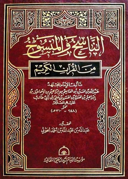 الناسخ والمنسوخ من القرآن الكريم