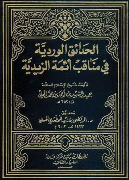 الحدائق الوردية في مناقب أئمة الزيدية