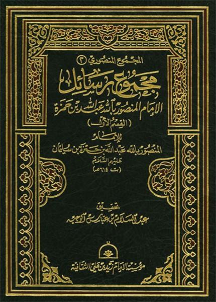 مجموع رسائل الإمام المنصور بالله عبد الله بن حمزة (القسم الأول)