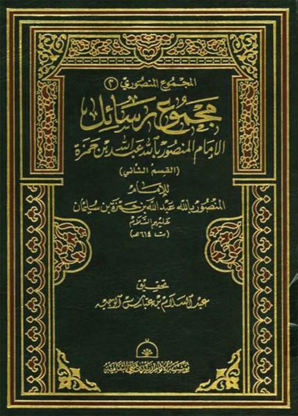 مجموع رسائل الإمام المنصور بالله عبد الله بن حمزة (القسم الثاني)
