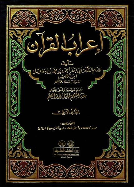 إعراب القرآن للنحاس