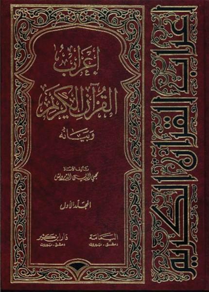 إعراب القرآن وبيانه