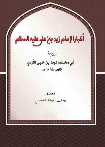 أخبار الإمام زيد (ع)