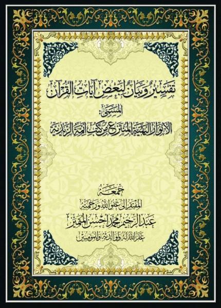 تفسير وبيان لبعض آيات القرآن