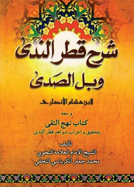 شرح قطر الندى وبل الصدى (ابن هشام)