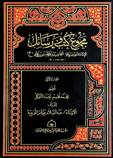 مجموع كتب ورسائل الإمام القاسم بن محمد (القسم الأول)