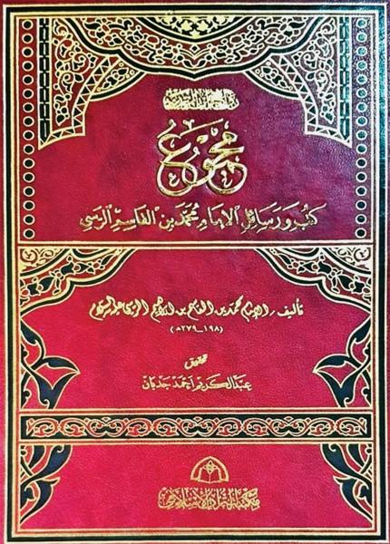 مجموع كتب ورسائل الإمام محمد بن القاسم الرسي