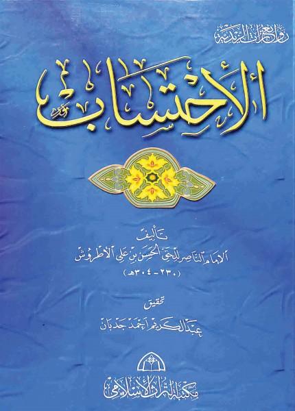 الإحتساب للإمام الناصر
