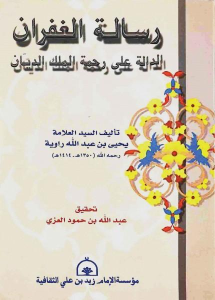 رسالة الغفران الدالة على رحمة الملك الديان